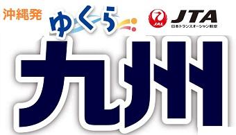 ゆくら九州|那覇発 JAL 福岡ホテルパック 1泊~3泊付