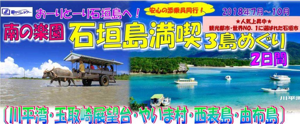 南の楽園 石垣島・西表島・由布島3島めぐり 2日間の旅