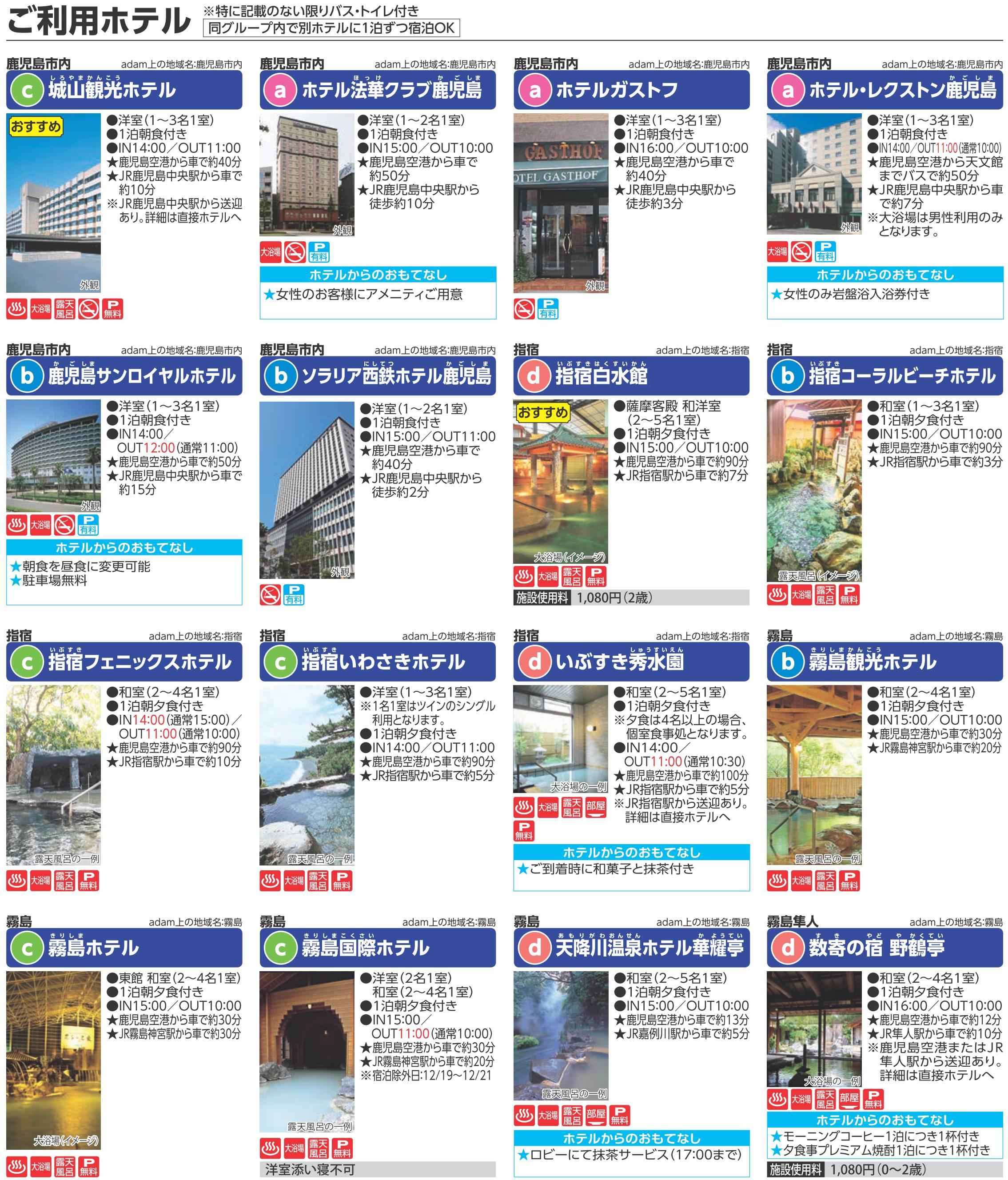 ホテル一覧fukkouwari-skh-koj-hotel16_10-12