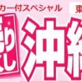 東京発 売りつくしセール沖縄