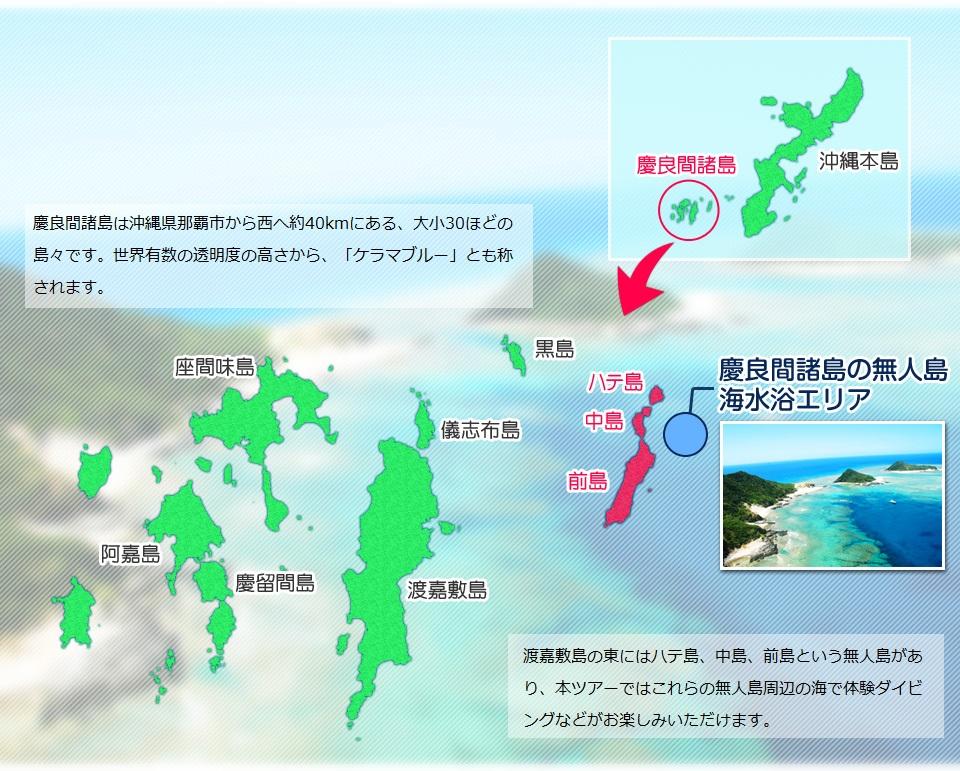 ケラマの無人島はこんなところです。簡易マップkaisuiyoku-keramamap©seru