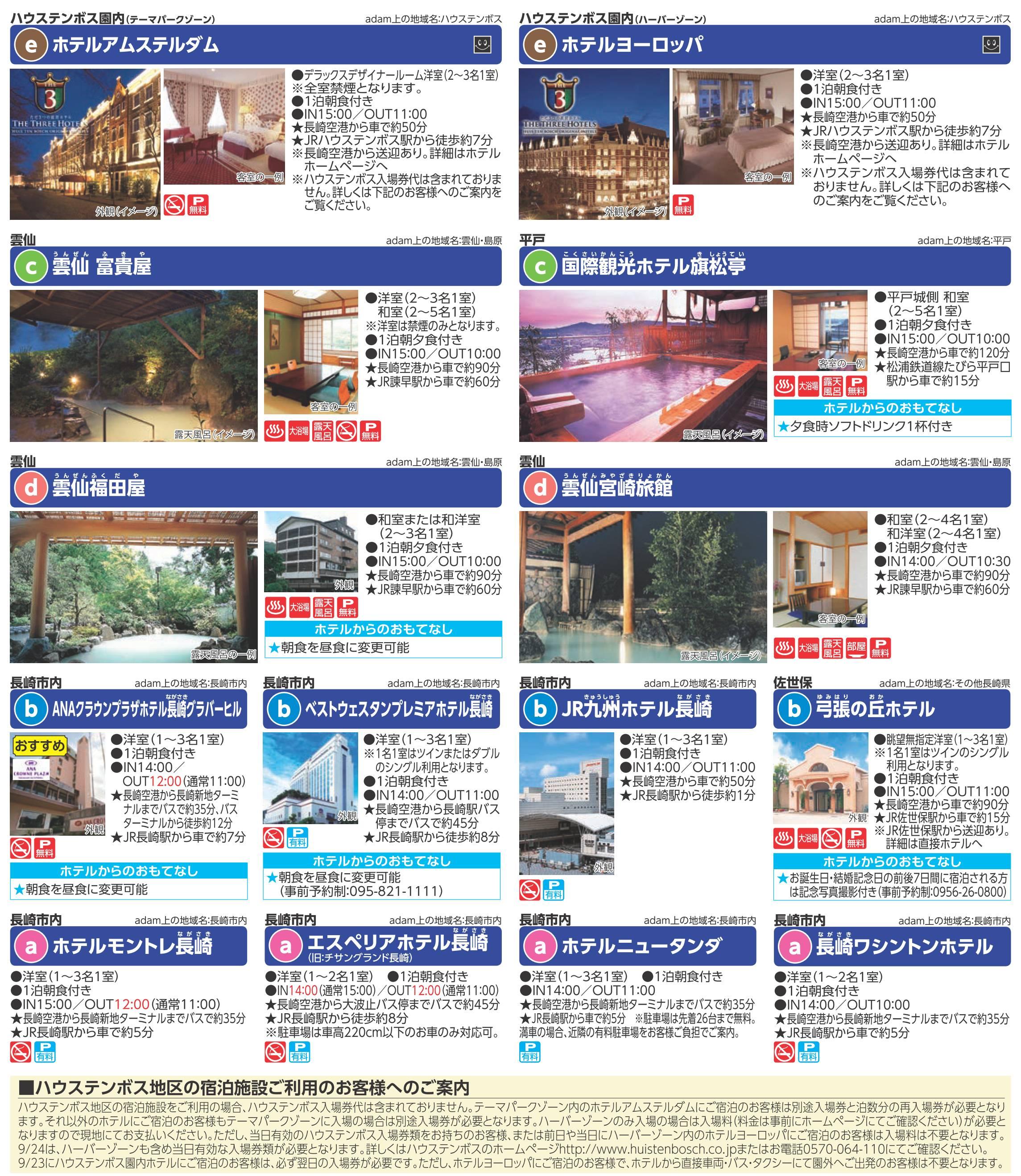 ホテル一覧fukkowari-skh-nagasaki-hotel02