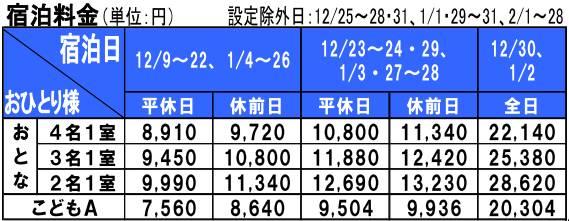 宿泊代金 hotel_hamahiga16_1201-0228