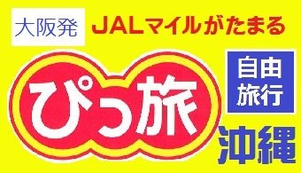 ぴっ旅沖縄|大阪発 JAL往復航空券+ホテル1泊~3泊付 格安ツアー
