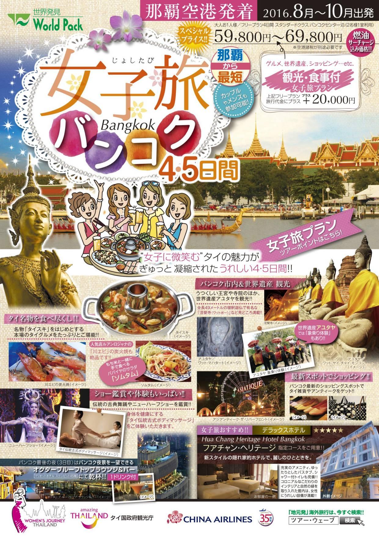 女子旅 バンコク 4・5日間twv_joshitabi16_08-10-bkk_01