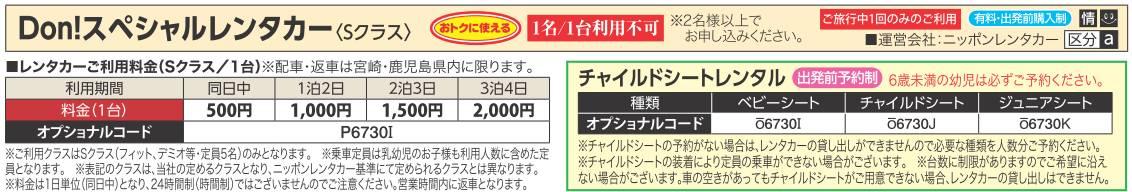 スペシャルレンタカー fukkouwari-skh-kmj16_10-12_03