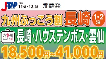【九州ふっこう割】 那覇発 JAL(JTA) 長崎・ハウステンボス・雲仙パック 1泊〜2泊付