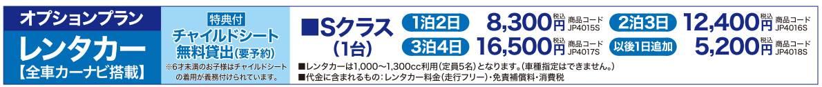レンタカーオプション fukkouwari1-NGS16_11-12_03