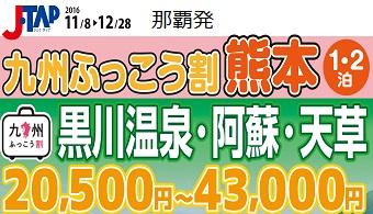 【九州ふっこう割】 那覇発 JAL(JTA) 熊本・阿蘇・天草パック 1泊〜2泊付