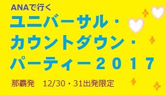 【USJ】ユニバーサル・カウントダウン・パーティー2017|沖縄発 ANAで行くUSJホテルパック