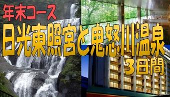 【年末コース】日光東照宮と鬼怒川温泉3日間|那覇発