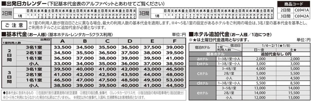 料金表 imadakedon_okakoj_sp17_0104-0131-02