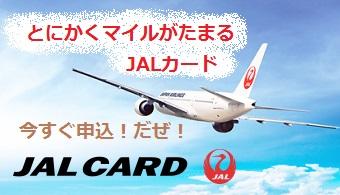 JALカードオンライン入会お申し込み