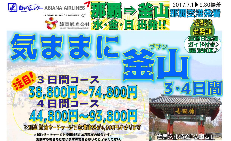 kimama-pusan17_07-10_01
