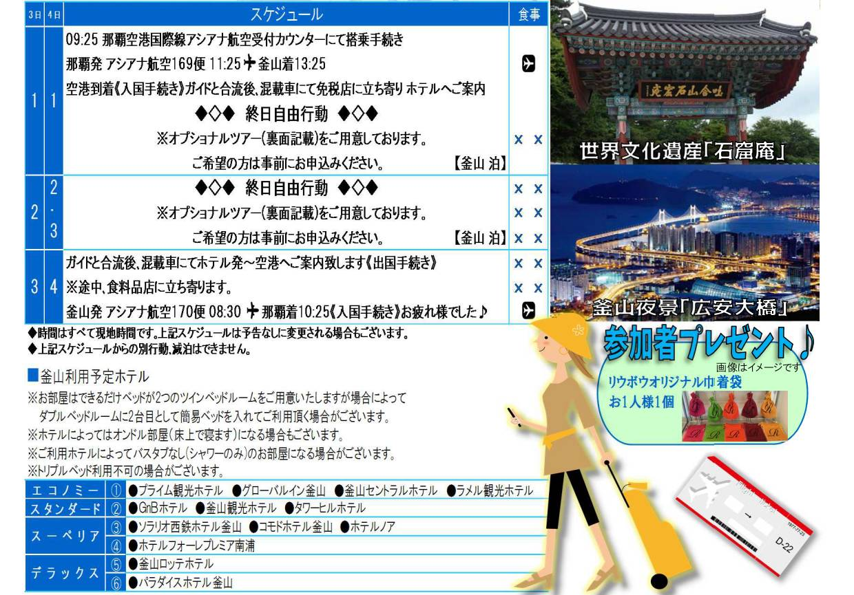 kimama-pusan17_07-10_02