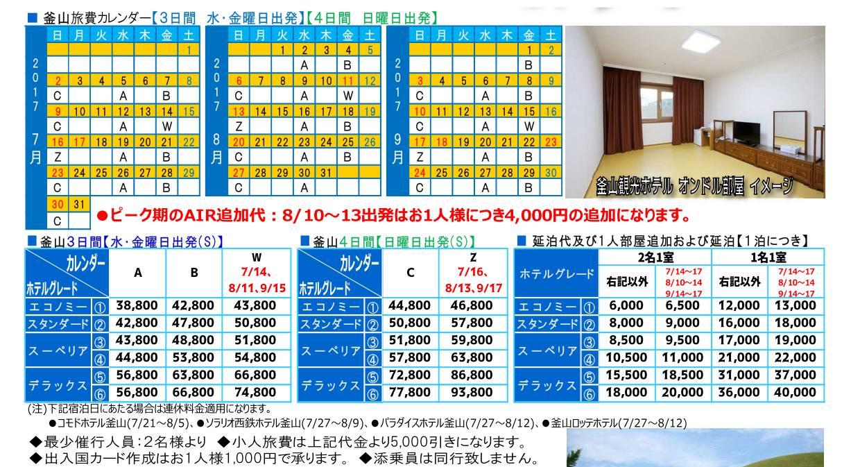 kimama-pusan17_07-10_03