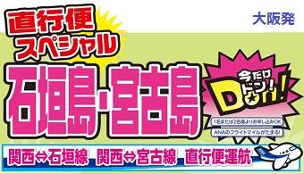 【直行便限定】今だけドン!石垣島・宮古島 スペシャル|大阪発 ANA 格安ツアー  3・4・5日間