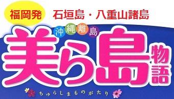 石垣島への旅行・ツアー | リウボウ旅行サービス
