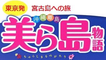 美ら島物語 宮古島|東京発 宮古島をめぐる3/4/5/6日間 格安ツアー