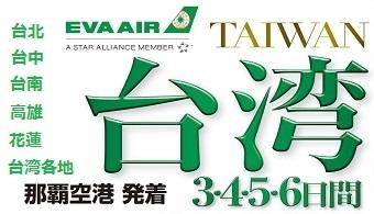 エバズ台湾 3・4・5・6日間 |那覇発 台湾ツアー