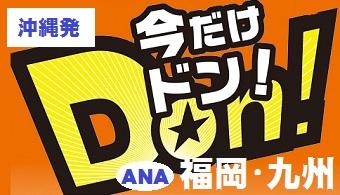 今だけドン!九州|沖縄発 ANA 福岡ホテルパック  1泊付~3泊付