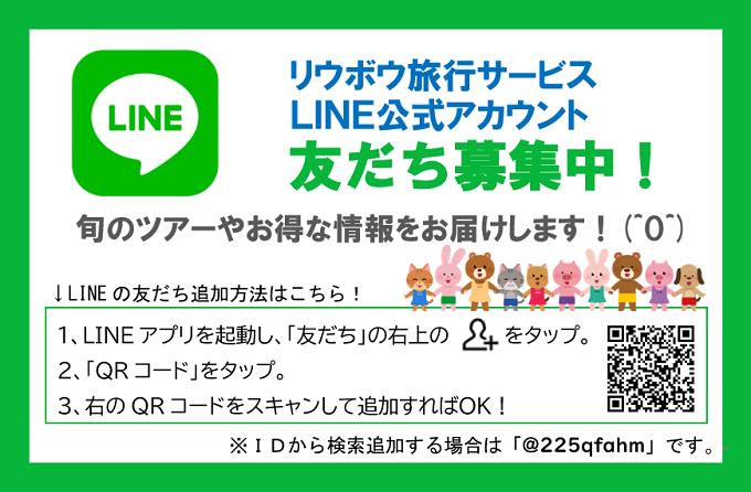 LINE公式アカウントでのツアーやお得な情報をお届けします!友だち登録お願いします。