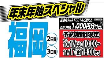 【予約期間限定】ANA年末年始スペシャルセール!那覇発 福岡ホテルパック