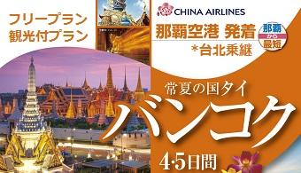 バンコク(タイ) 4・5日間 那覇空港発着ツアー