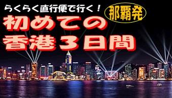 初めての香港 3日間 |那覇発 香港ツアー