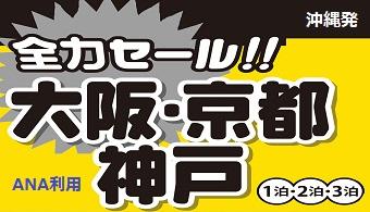 全力セール大阪・京都・神戸 那覇発 ANA 大阪ホテルパック 1泊付~3泊付