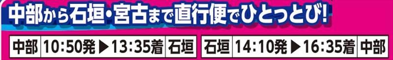 名古屋から石垣島へ直行!