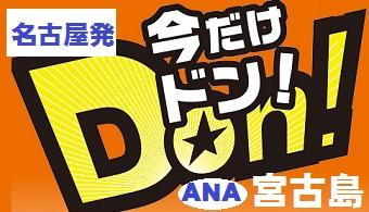 今だけドン!宮古島|名古屋発 ANAで行く!宮古島 格安ツアー