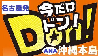 今だけドン!沖縄|名古屋発 ANA往復航空券+ホテル1泊~3泊付 格安ツアー