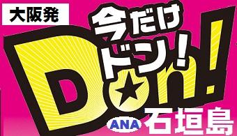 今だけドン!石垣島チョイス|大阪発 ANA 石垣島 格安ツアー  3・4・5日間