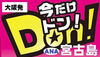 今だけドン!宮古島チョイス|大阪発 ANA 宮古島 格安ツアー  3・4・5日間