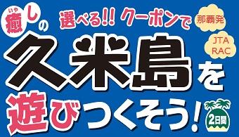 久米島を遊びつくそう!【クーポン付】|那覇発 JTARAC 久米島 格安ツアー 1泊付【JTAP】