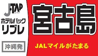 リブレ宮古島|那覇発 JTARAC 宮古島格安ツアー 1泊付~2泊付【JTAP】