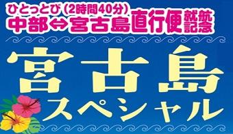 直行便就航!宮古島スペシャル|名古屋発 ANA 格安ツアー