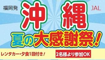 福岡発 夏の感謝祭! 沖縄