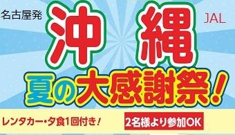 名古屋発 夏の感謝祭! 沖縄
