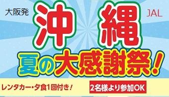 大阪発 夏の感謝祭! 沖縄