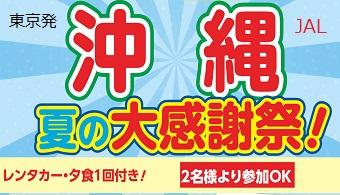 東京発 夏の感謝祭! 沖縄