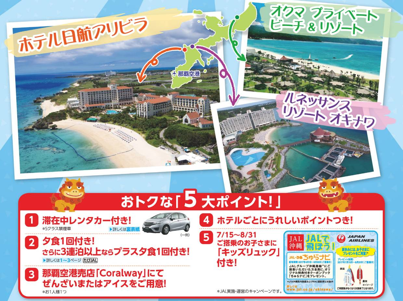 JAL利用、沖縄本島リゾートホテル 大感謝祭 売りつくしセール!
