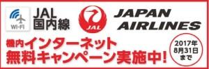 jalpack_wififree17_0831