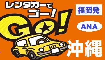 沖縄 レンタカー付でGO!|福岡発 ANA 格安ツアー 3・4・5日間