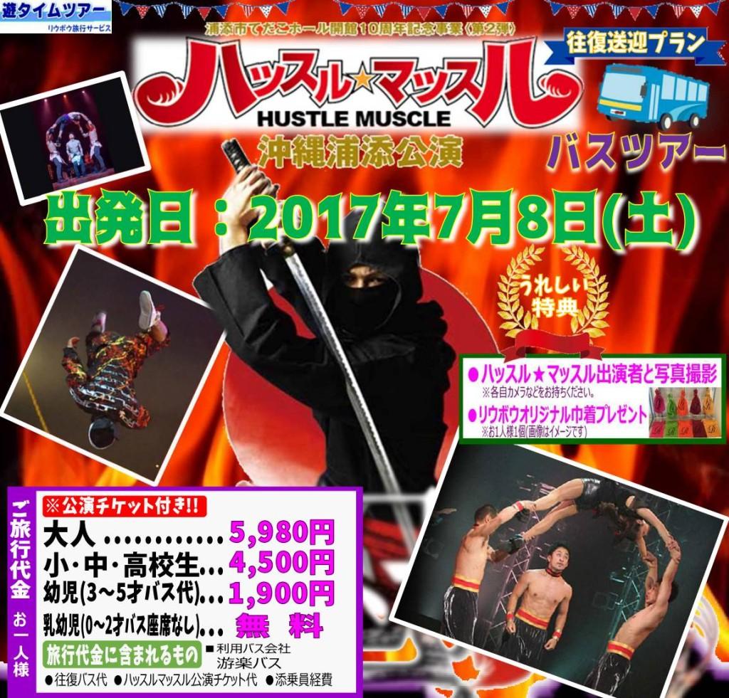 ハッスル☆マッスル「7/8(土) 浦添公演観劇」往復送迎バスツアー