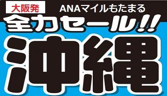 全力セール沖縄|大阪発 ANAで行く沖縄格安ツアー 3・4・5日間