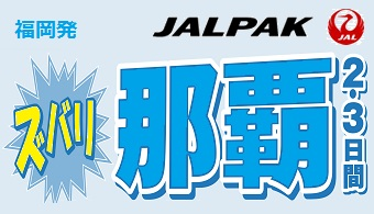 ズバリ那覇!|福岡発 JAL沖縄格安ツアー 1泊付・2泊付 延長OK!