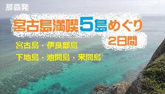 【添乗員同行】宮古満喫5島めぐり 2日間|沖縄・那覇発 宮古島周遊ツアー