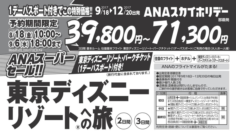 終了コース)【予約期間限定】anaスーパーセール!那覇発 東京ディズニー